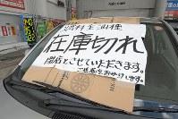 大雪の影響で在庫が切れ、閉店中のガソリンスタンド=福井市で2018年2月13日午後1時、平川義之撮影(画像の一部を加工しています)
