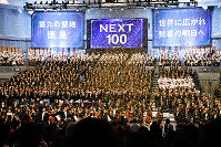 「ふるさと賛歌」を全員で歌い、100周年を祝う会場の人々=徳島市山城町のアスティとくしまで、大坂和也撮影
