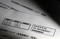 財務省が新たに開示した文書。保存期間が「5年」と書かれている