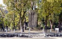 乃木希典が書いた「楠公父子訣別之所」碑。そう広くもない公園に巨大な碑が並んでいる=大阪府島本町で、亀田早苗撮影