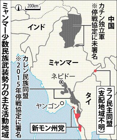 ミャンマー:武装2勢力と停戦 少...