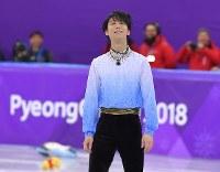 男子SPの演技を終え、一瞬目を閉じて笑顔を見せる首位に立った羽生結弦=江陵アイスアリーナで2018年2月16日、手塚耕一郎撮影