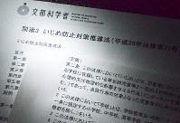 大津市のいじめ自殺事件をきっかけに作られたいじめ防止対策推進法の条文=竹下理子撮影
