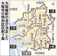 大阪維新の会が決定した大阪市の特別区区割り案