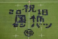 国学院栃木高の生徒たちが作ったセンバツ出場を記念した人文字=栃木市平井町の同校ラグビー場で、本社ヘリから宮本明登撮影