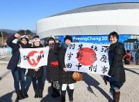 羽生結弦選手らの応援に日本から駆けつけた人たち=江陵アイスアリーナで2018年2月17日、山崎一輝撮影