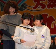 大賞に輝いた作品を朗読する石毛佐知さん(中央)、佐和さん(右)姉妹=旭市の県東総文化会館で