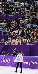 【平昌五輪】フィギュアスケート男子で優勝した羽生結弦に声援を送る観客たち=江陵アイスアリーナで2018年2月17日、山崎一輝撮影