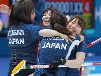 【日本-スウェーデン】スウェーデンに逆転勝ちし、抱き合って喜ぶ日本チームの選手たち。右は鈴木夕湖=江陵カーリングセンターで2018年2月19日、手塚耕一郎撮影