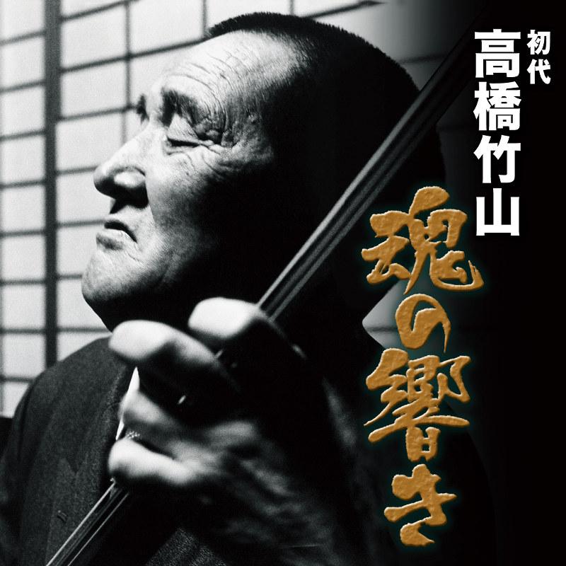 「じょんから節」を収録した初代・高橋竹山のアルバム「魂の響き」=キングレコード提供