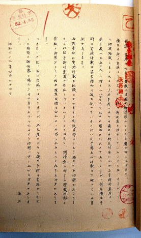 The document bearing the name of the head of the former Ministry of Health and Welfare mental hygiene division sent out to prefectural governments across Japan in 1957 is pictured at the Kyoto Institute, Library and Archives in the city's Sakyo Ward on Feb. 15, 2018. (Mainichi)