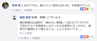 A message Prime Minister Shinzo Abe posted to the Facebook page of House of Councillors member Masamune Wada, criticizing the Asahi Shimbun national daily, is seen in this photo taken on Feb. 15, 2018. (Mainichi)
