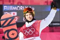 スノーボード女子ビッグエア決勝1回目後に観客の声援に応える藤森由香=アルペンシア・ジャンプセンターでターで2018年2月22日、山崎一輝撮影
