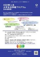 大学生活準備プログラムのチラシ=大阪大提供