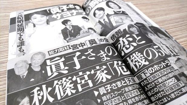 週刊新潮(上)と週刊文春(下)の記事