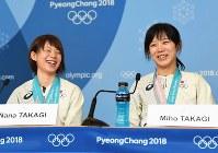 記者会見で笑顔を見せる高木菜那(左)と高木美帆=平昌のメインプレスセンターで2018年2月25日、山崎一輝撮影
