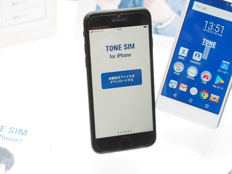iPhone用のSIMカードはトーンモバイルが開発したアプリと組み合わせて利用