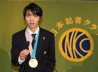 記者会見をする羽生結弦選手=東京都千代田区の日本記者クラブで2018年2月27日、太田康男撮影