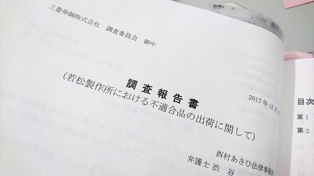 昨年12月に公表された三菱伸銅の不正に関する調査報告書