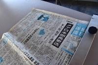 帰還困難区域内の温泉施設「リフレ富岡」。東日本大震災からまもなく7年を迎えるが内部には震災当時の新聞などが当時のまま残されていた=福島県富岡町で2018年3月2日午前9時46分、竹内紀臣撮影