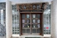 旧質美小学校の正面玄関=京都府京丹波町の旧質美小学校で、平川義之撮影