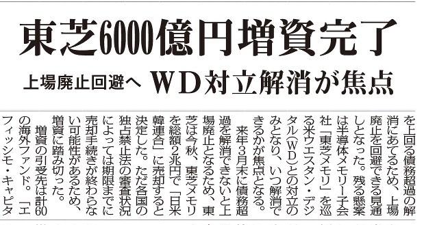 2017年12月6日付の毎日新聞東京朝刊