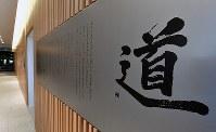 1933年当時の本店の姿を跡地に再現した「松下幸之助歴史館」。展示のコンセプトは「道」で、松下幸之助直筆の文字が掲げてある=大阪府門真市で2018年3月6日、小関勉撮影