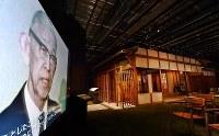 「松下幸之助歴史館」の中に再現された「創業の家」(奥)。手前映像は松下幸之助=大阪府門真市で2018年3月6日、小関勉撮影
