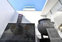旧歴史館をリニューアルした「ものづくりイズム館」。日本万国博覧会で大阪城公園内に埋設されたタイムカプセルと同じ物が展示されている=大阪府門真市で2018年3月6日、小関勉撮影