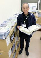 阪神大震災関連の文書ファイルの整理を進めてきた神戸都市問題研究所の杉本和夫・主任研究員=神戸市中央区花隈町で、栗田亨撮影