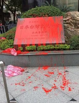 赤いペンキをかけられた日本台湾交流協会台北事務所の石板=台北市警察局提供