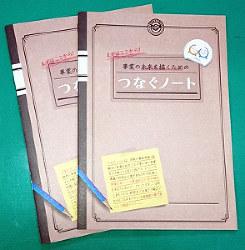 日本政策金融公庫が無料配布している「つなぐノート」=北出昭撮影