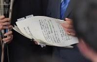 学校法人「森友学園」への国有地地売却に関する決裁文書の書き換えについて報道各社の取材に応じた麻生太郎財務相が手にしていた書類=東京・霞が関の財務省で2018年3月12日午後2時7分、西本勝撮影