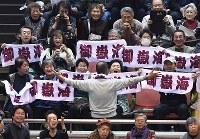 御嶽海を応援する観客たち=エディオンアリーナ大阪で2018年3月12日、山崎一輝撮影