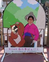 振り返ってみると最初の1枚となった顔ハメ看板=静岡県東伊豆町で2005年9月撮影(塩谷さん提供)