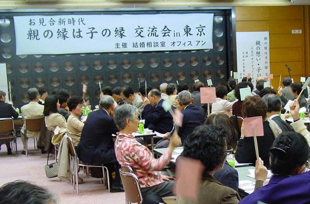 21世紀の「結婚難時代」を迎え、親の代理見合いも盛んに=東京都内で2004年