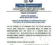 マレーシア警察が事件直後に出した広報文。アイシャの「ボーイフレンド」を逮捕したと発表した