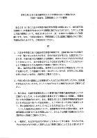 公開された文部科学省から名古屋市教育委員会への要請メール