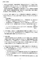 公開された名古屋市教育委員会から文部科学省への回答文