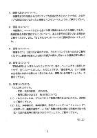 公開された文部科学省から名古屋市教育委員会への追加の質問文