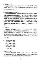 公開された追加の質問に対する名古屋市教育委員会から文部科学省への回答文