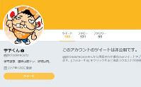 日本JCが運営していたツイッターアカウント「宇予くん」(現在は削除されている)