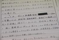 強制手術を拒否する親を「無知と盲愛のため」などと侮蔑的な表現で非難する滋賀県開示の文書=遠藤大志撮影