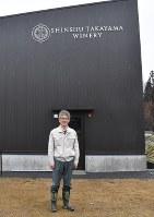 信州たかやまワイナリーの前に立つ鷹野さん=長野県高山村で