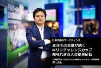 40年にわたる日本代表とキリンの関係に迫る