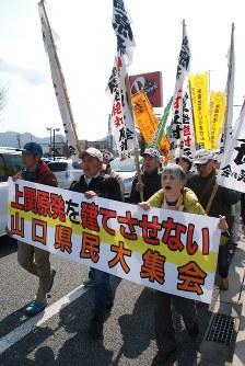 デモ行進で「上関原発建設反対」を訴える参加者
