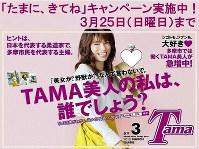 柔道家の松本薫さんを起用した多摩市のキャンペーン広告=多摩市提供