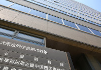 The Osaka National Government Office Building No. 4 in Osaka's Chuo Ward that houses the Finance Ministry's Kinki Local Finance Bureau is seen in this June 19, 2017 file photo. (Mainichi)