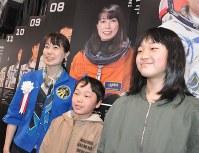 自身の写真パネルの前で記念撮影に応じる宇宙飛行士の山崎直子さん(左)=各務原市で