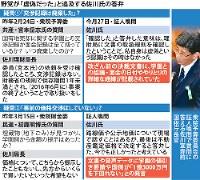 野党が「虚偽だった」と追及する佐川氏の答弁